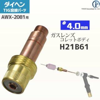 【TIG部品】ダイヘン ガスレンズ用 コレットボディ φ4.0mm H21B61 【AWX-2081用】