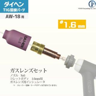 【TIG部品】ダイヘン ガスレンズセット φ1.6mm 【AW-18用】