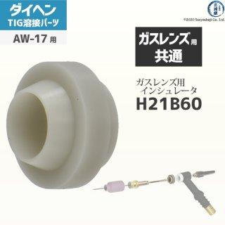 【TIG部品】ダイヘン ガスレンズインシュレータ H21B60 【AW-17用】
