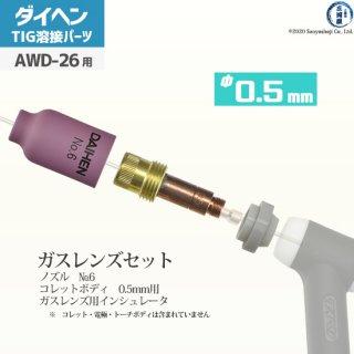 【TIG部品】ダイヘン ガスレンズセット φ0.5mm 【AWD-26用】
