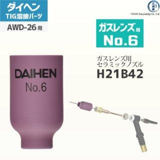 【TIG部品】ダイヘン ガスレンズ用ノズル No.6 H21B42 【AWD-26用】