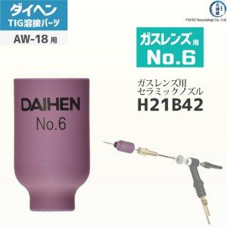 【TIG部品】ダイヘン ガスレンズ用ノズル No.6 H21B42 【AW-18用】