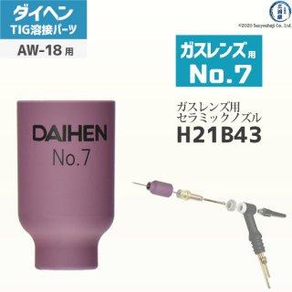 【TIG部品】ダイヘン ガスレンズ用ノズル No.7 H21B43 【AW-18用】