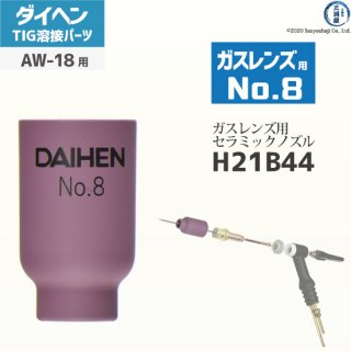 【TIG部品】ダイヘン ガスレンズ用ノズル No.8 H21B44 【AW-18用】
