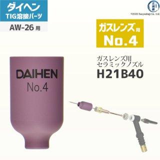 【TIG部品】ダイヘン ガスレンズ用ノズル No.4 H21B40 【AW-26用】