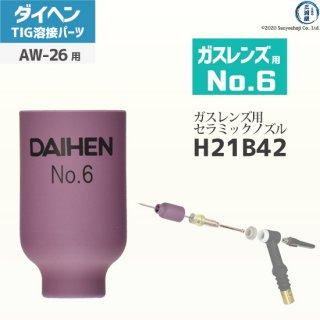【TIG部品】ダイヘン ガスレンズ用ノズル No.6 H21B42 【AW-26用】