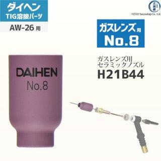 【TIG部品】ダイヘン ガスレンズ用ノズル No.8 H21B44 【AW-26用】