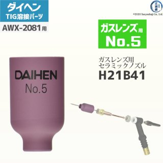 【TIG部品】ダイヘン ガスレンズ用ノズル No.5 H21B41 【AWX-2081用】