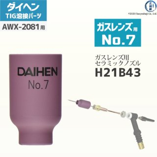 【TIG部品】ダイヘン ガスレンズ用ノズル No.7 H21B43 【AWX-2081用】