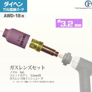 【TIG部品】ダイヘン ガスレンズセット φ3.2mm 【AWD-18用】
