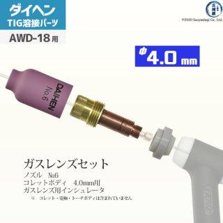 【TIG部品】ダイヘン ガスレンズセット φ4.0mm 【AWD-18用】