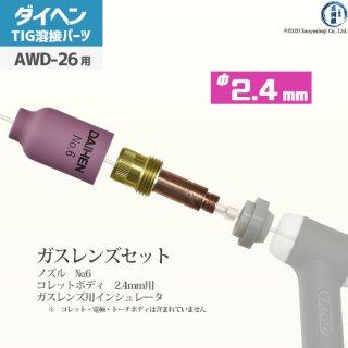 【TIG部品】ダイヘン ガスレンズセット φ2.4mm 【AWD-26用】