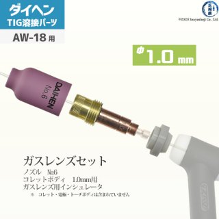【TIG部品】ダイヘン ガスレンズセット φ1.0mm 【AW-18用】