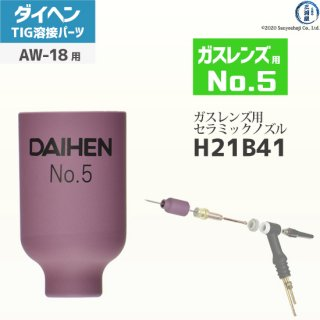 【TIG部品】ダイヘン ガスレンズ用ノズル No.5 H21B41 【AW-18用】