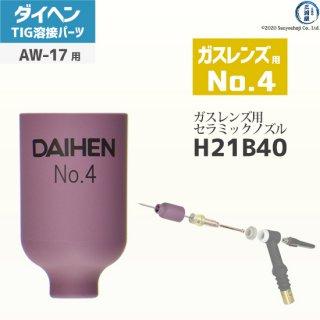 【TIG部品】ダイヘン ガスレンズ用ノズル No.4 H21B40 【AW-17用】