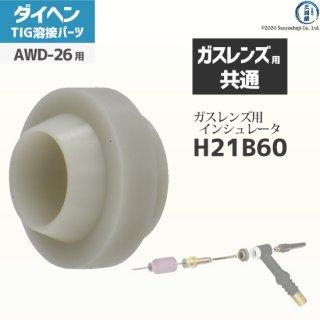【TIG部品】ダイヘン ガスレンズインシュレータ H21B60 【AWD-26用】