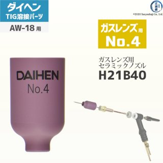 【TIG部品】ダイヘン ガスレンズ用ノズル No.4 H21B40 【AW-18用】