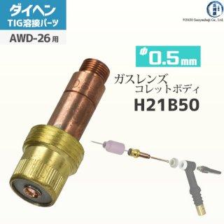 【TIG部品】ダイヘン ガスレンズ用 コレットボディ φ0.5mm H21B50 【AWD-26用】