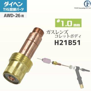 【TIG部品】ダイヘン ガスレンズ用 コレットボディ φ1.0mm H21B51 【AWD-26用】