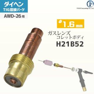 【TIG部品】ダイヘン ガスレンズ用 コレットボディ φ1.6mm H21B52 【AWD-26用】