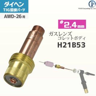 【TIG部品】ダイヘン ガスレンズ用 コレットボディ φ2.4mm H21B53 【AWD-26用】