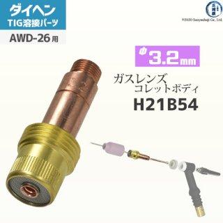 【TIG部品】ダイヘン ガスレンズ用 コレットボディ φ3.2mm H21B54 【AWD-26用】