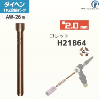【TIG部品】ダイヘン純正 コレット4ツ割 φ2.0mm H21B64 TIGトーチ 【AW-26用】