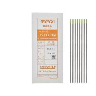 【TIG溶接部品】ダイヘン純正 ランタン2%入 タングステン電極 φ1.6mm 0850-016 10本 【共通】