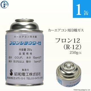 カーエアコン用冷媒ガス フロンシヨウワ-12 フロン12(R-12) 250g/缶 1本