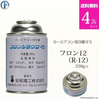 カーエアコン用冷媒ガス フロンシヨウワ-12 フロン12(R-12) 250g/缶 4本セット 送料無料