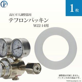 高圧ガス調整器用テフロンパッキン 1枚