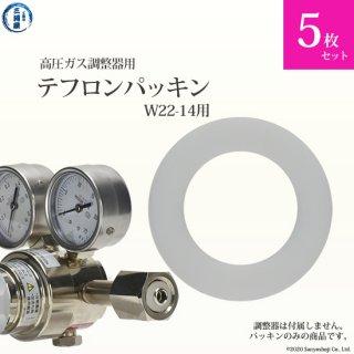 高圧ガス調整器用テフロンパッキン 5枚セット
