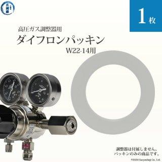 高圧ガス調整器用ダイフロンパッキン 1枚