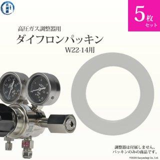 高圧ガス調整器用ダイフロンパッキン 5枚セット