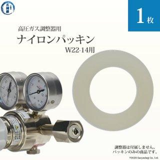 高圧ガス調整器用ナイロンパッキン 1枚