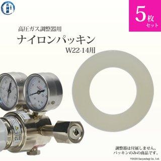 高圧ガス調整器用ナイロンパッキン 5枚セット