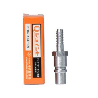 千代田精機 溶断用ホース継手 Qジョイント P-HG4(PHG4)ホース取付プラグ アセチレン・LP用