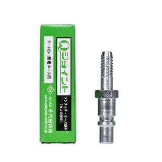 千代田精機 溶断用ホース継手 Qジョイント P-HO4(P-H04)ホース取付プラグ 酸素用
