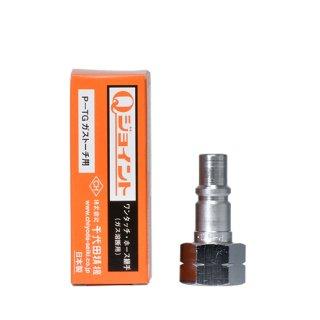 千代田精機 溶断用ホース継手 Qジョイント P-TG 切断器・溶接器取付プラグ アセチレン LP用