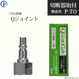 千代田精機 溶断用ホース継手 Qジョイント P-TO(P-T0)切断器溶接器取付プラグ 酸素用