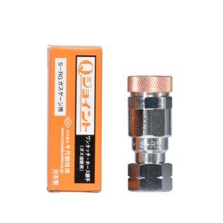 千代田精機 溶断用ホース継手 Qジョイント S-RG ガスゲージソケット 可燃性ガス用