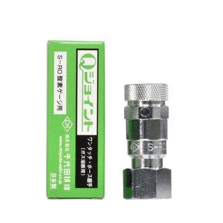 千代田精機 溶断用ホース継手 Qジョイント S-RO(S-R0) ガスゲージソケット 酸素用