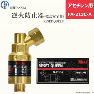 日酸TANAKA 乾式安全器(逆火防止器) RESET-QUEEN FA-213C-A アセチレン用
