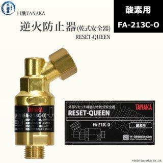 日酸TANAKA 乾式安全器(逆火防止器) RESET-QUEEN FA-213C-O 酸素用