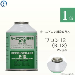 カーエアコン用冷媒ガス R-12(フロン12) 250g/缶 1本