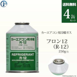 カーエアコン用冷媒ガス R-12(フロン12) 250g/缶 送料無料 4本セット