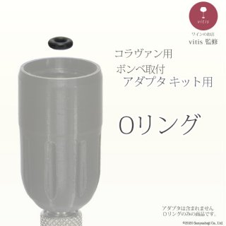 CORAVIN(コラヴァン) ボンベ取付アダプタキット用 アダプタ取付Oリング