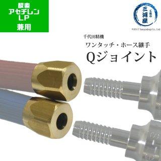 千代田精機 溶断用ホース継手 Qジョイント取付用クランプ M-5-12 マイルドホースクランプ 100307
