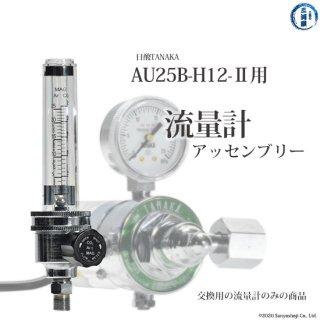 TIG・半自動溶接用圧力調整器(レギュレータ) AU25B-H12-2用流量計アッセンブリー 日酸TANAKA