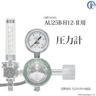TIG・半自動溶接用圧力調整器(レギュレータ) AU25B-H12-2用圧力計 日酸TANAKA